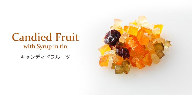 製菓向け製品 キャンディドフルーツ