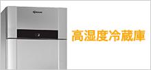 高湿度冷蔵庫