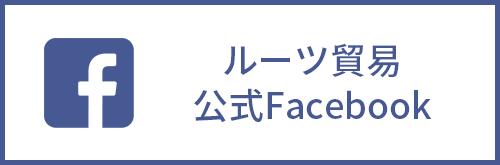 ルーツ貿易Facebook