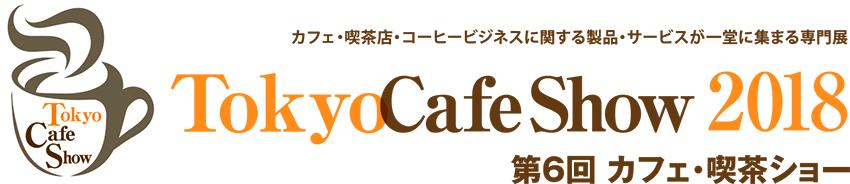 カフェ喫茶ショー2018